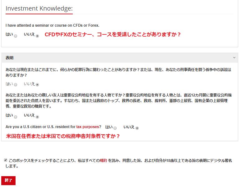 海外fx hotforex 個人情報入力2