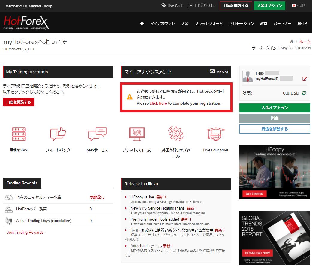 海外fx hotforex ホットフォレックス myhotforex