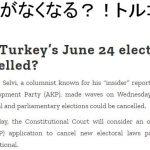 【FXニュース】トルコの6月24日 大統領選挙がなくなる?!トルコリラ相場 どうなるか?