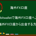 【海外FX】mybitwalletで海外FX口座へ入金、海外FX口座から出金する方法