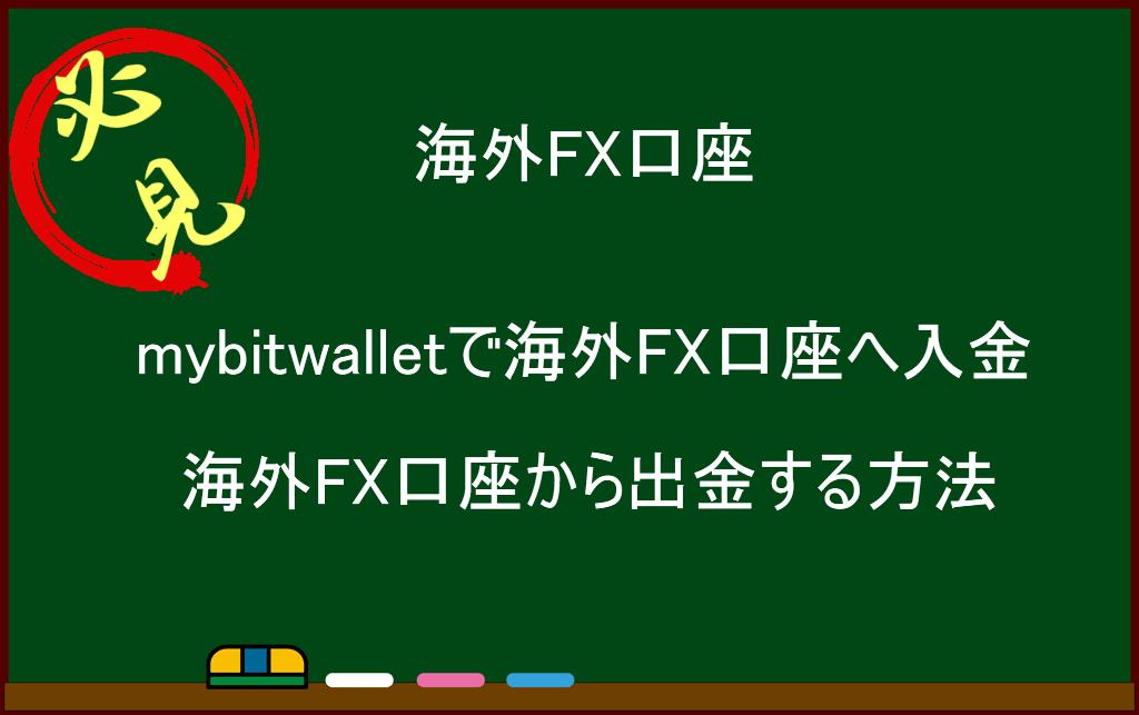 mybitwallet(bitwallet)を使って入金・出金する方法