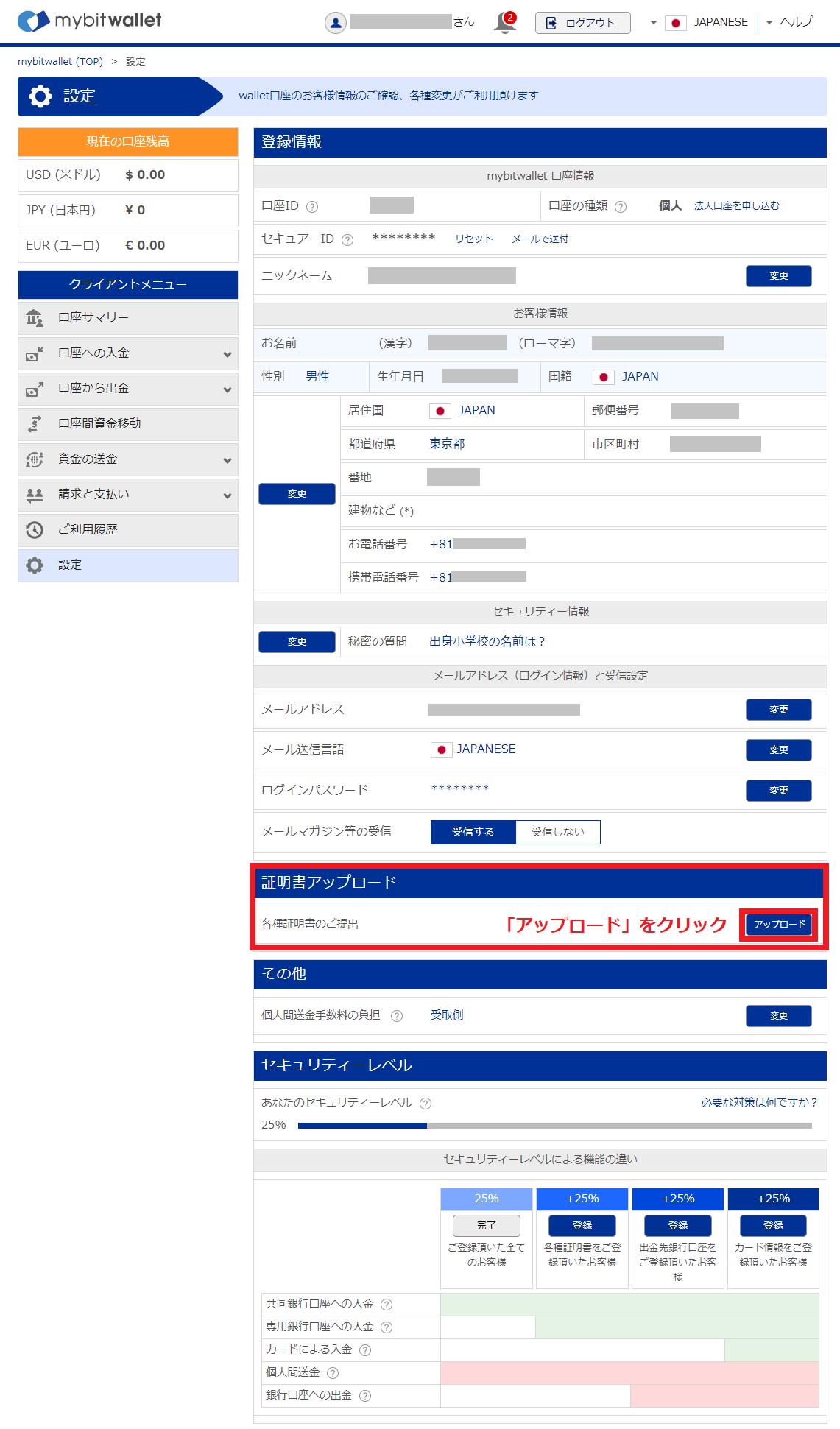 海外FX mybitwallet 本人確認書類のアプウロード2