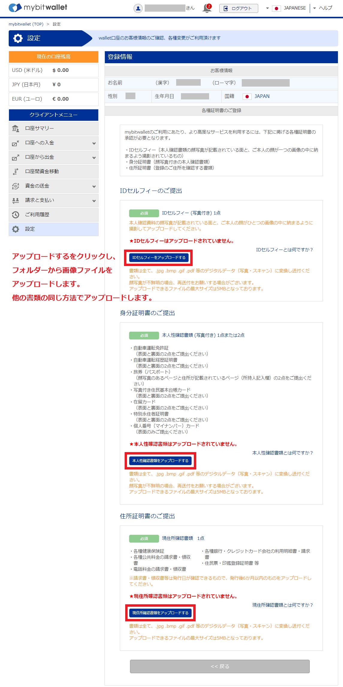 海外FX mybitwallet 本人確認書類のアップロード3