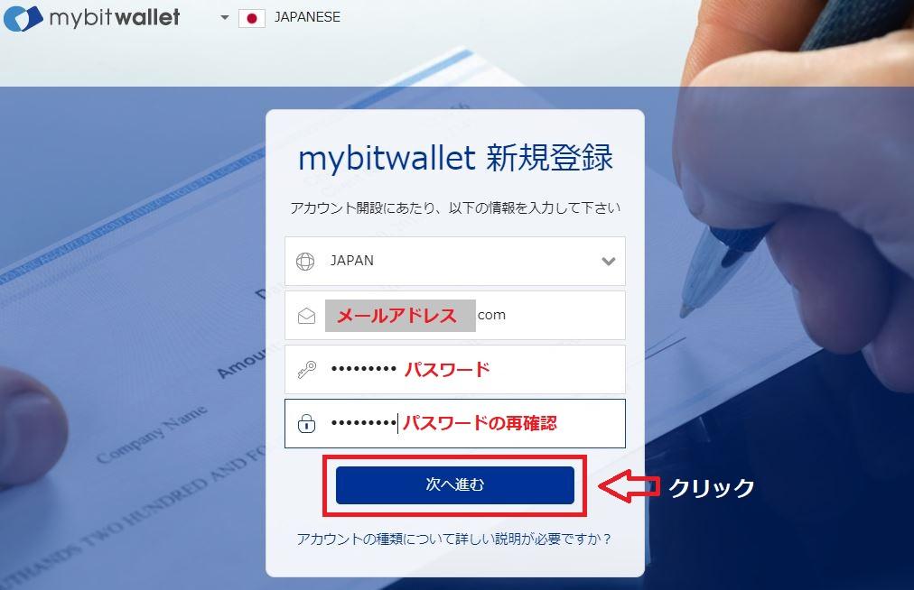 海外FX mybitwallet 新規口座登録