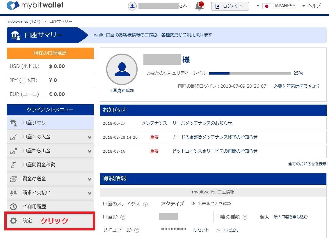 海外FX mybitwallet 本人確認書類アップロード1