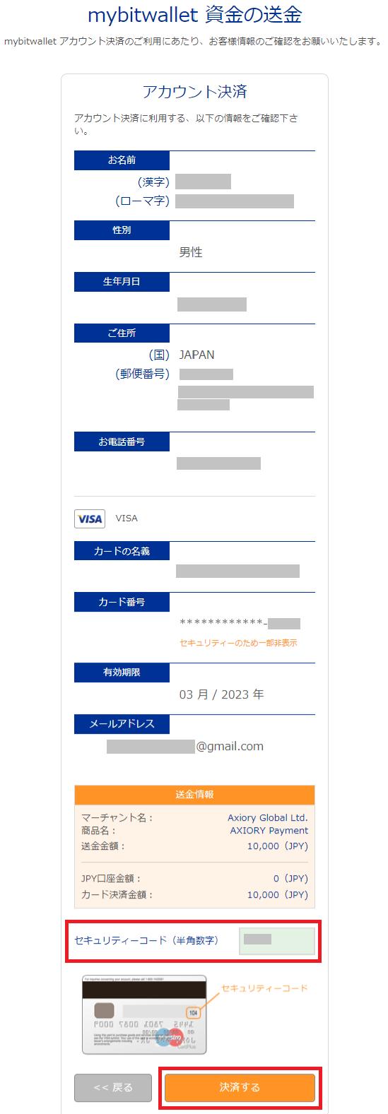 海外FX AXIORY アキシオリー mybitwallet入金 アカウント決済
