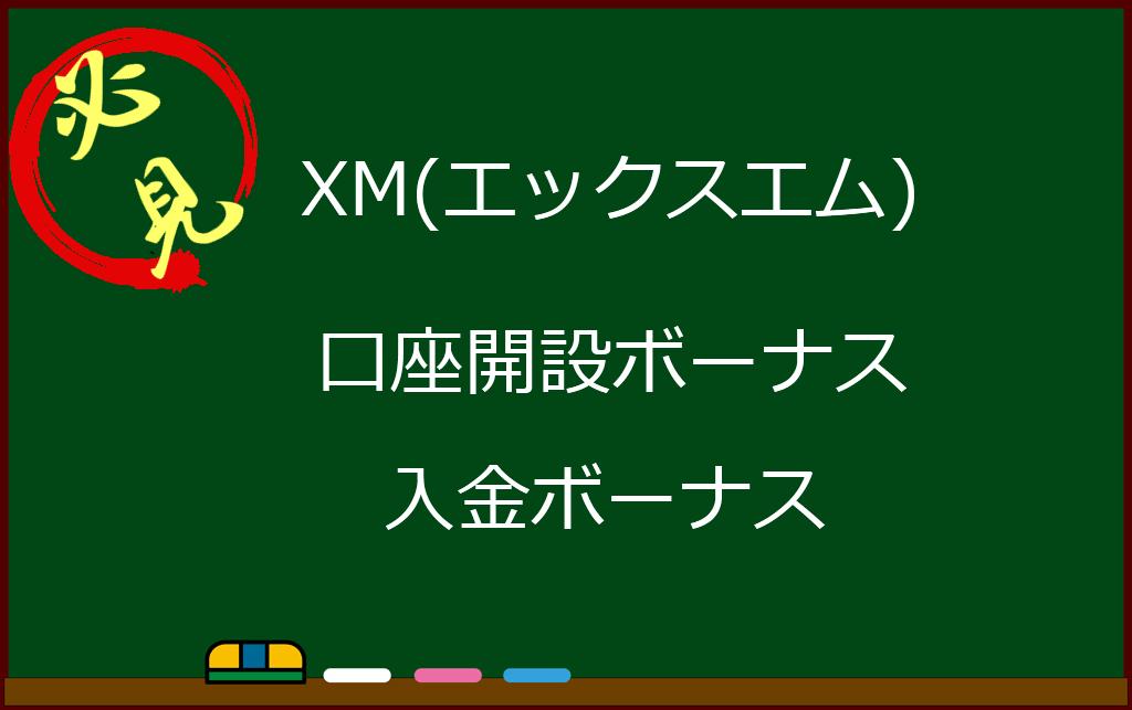 xm 口座開設入金ボーナス