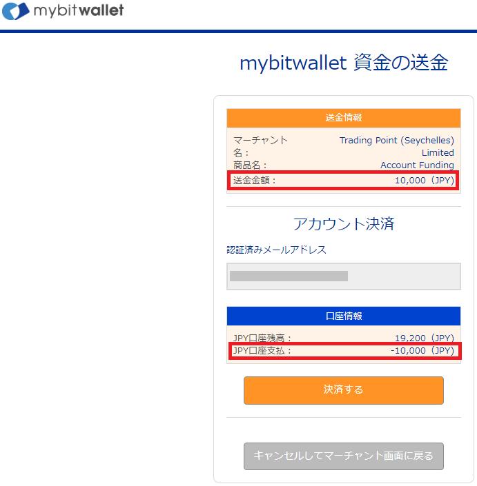海外FX mybitwalletから海外FX業者 XM エックスエムに入金する方法6
