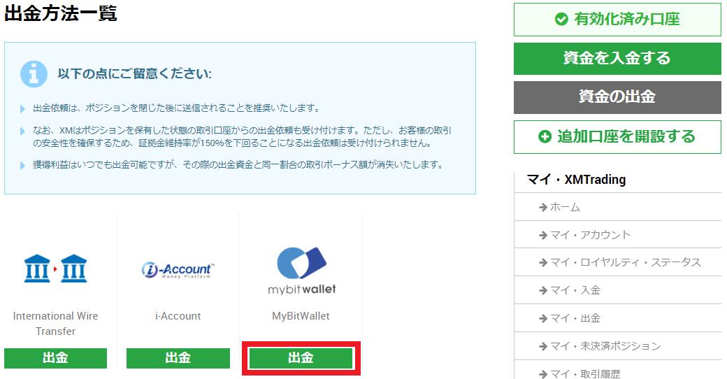 海外FX mybitwalletから海外FX業者 XM エックスエムに入金する方法2