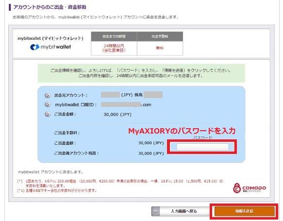 海外FX AXIORY mybitwallet マイビットウォレットへの出金