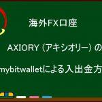 海外FX  AXIORY (アキシオリー) mybitwalletによる入出金方法