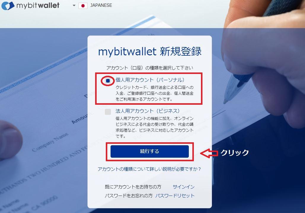 海外FX mybitwallet 新規口座回背解説 個人用アカウント