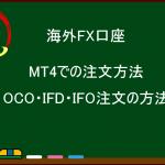 【海外FX】MT4での注文方法②OCO・IFD・IFO注文
