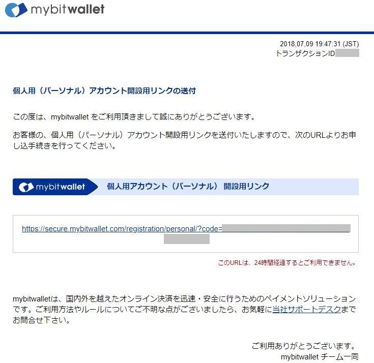 海外FX mybitwallet メール認証
