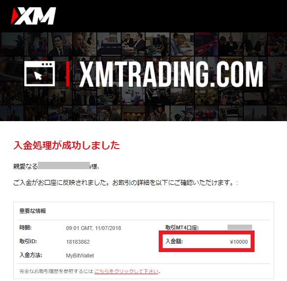 海外FX mybitwalletから海外FX業者 XM エックスエムに入金する方法9