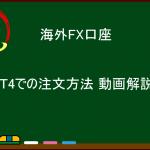 【海外FX】MT4での注文方法 成行注文・指値・逆指値注文