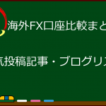 海外FX  人気 投稿記事