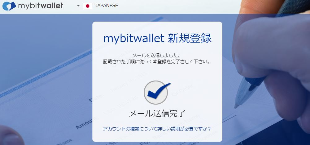 海外FX mybitwallet 新規登録 メール送信完了