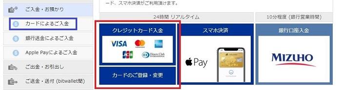 bitwallet クレジットカード入金を選択