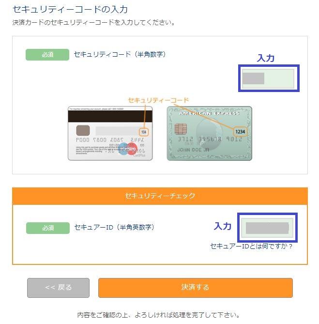 bitwallet クレジットカード入金 セキュリティコードの入力