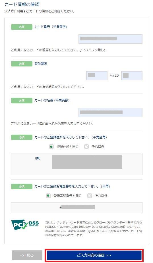 bitwallet クレジットカード情報の登録