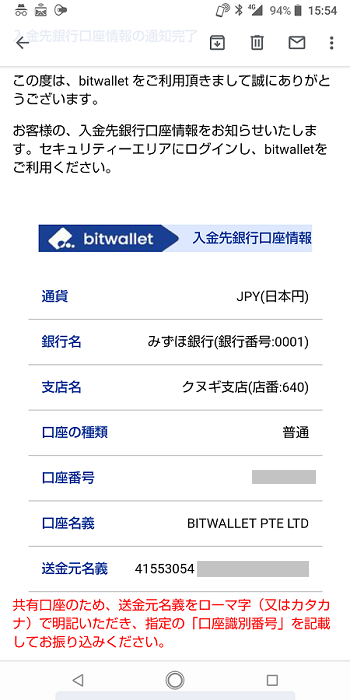 bitwallet 振込先口座情報 メール受信
