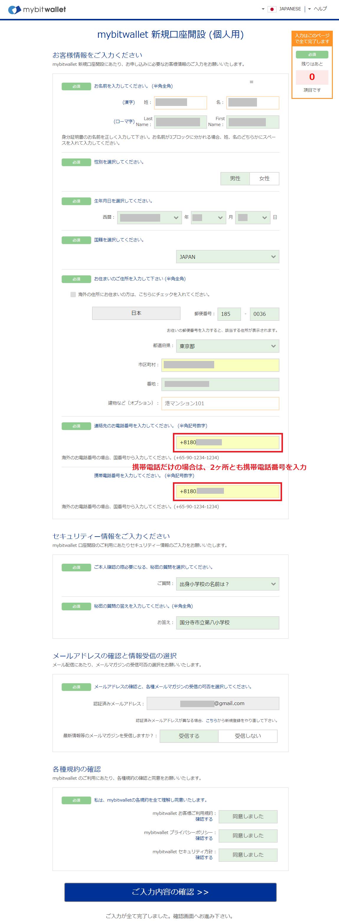 海外FX mybitwallet 個人情報の入力