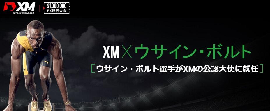 ウサイン・ボルトが海外FX XM エックスエムの公認大使に就任