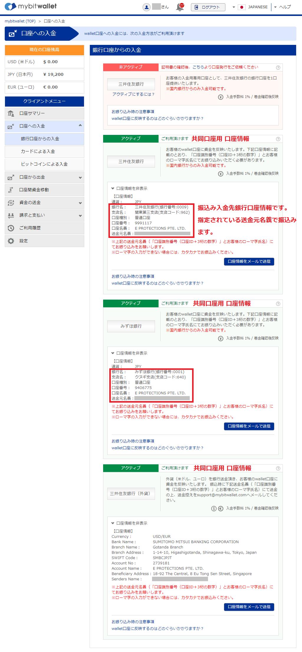 海外FX mybitwallet 銀行口座振込み入金1