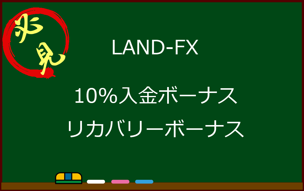 LANDFX 入金ボーナス リカバリーボーナス