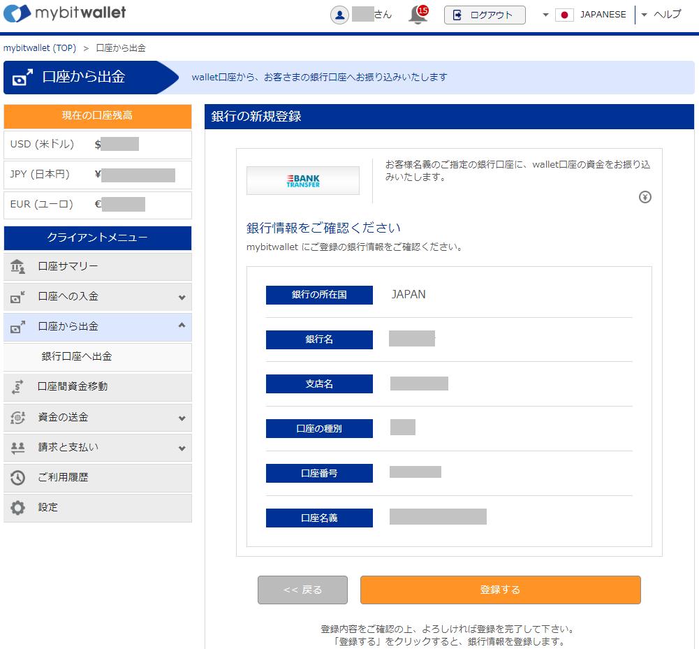 海外FX mybitwallet 出金先銀行口座登録2
