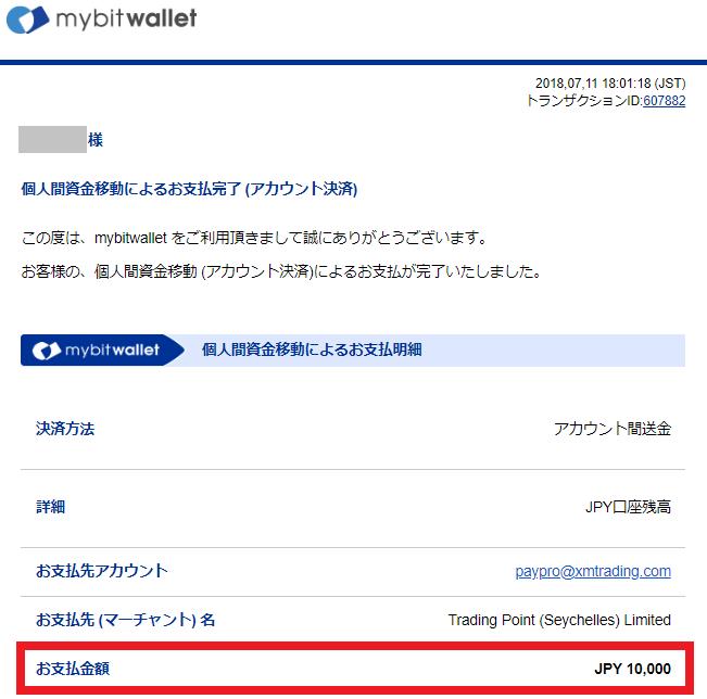 海外FX mybitwalletから海外FX業者 XM エックスエムに入金する方法8
