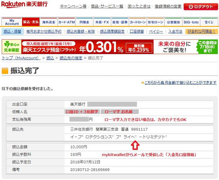 海外FX mybitwallet 銀行口座振込み入金3