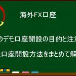 【海外FX】XMのデモ口座開設の目的と注意点、デモ口座開設方法をまとめて解説!