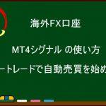 【海外FX】MT4シグナル の使い方、コピートレードで自動売買を始めよう!