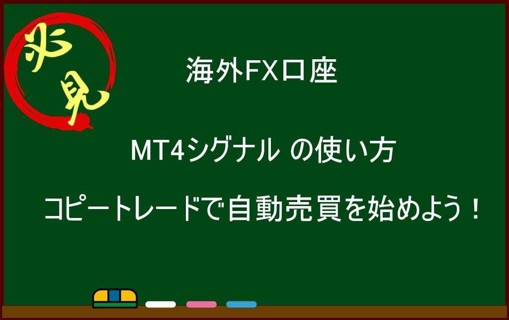 MT4 コピートレード シグナルトレードで儲ける 稼ぐ