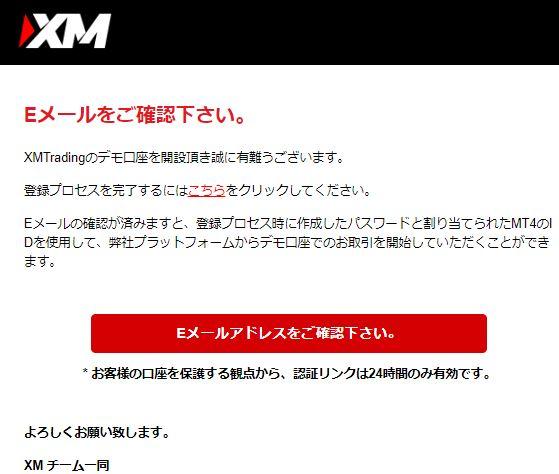 XM エックスエム デモ口座開設 Eメールを認証する