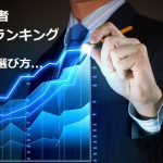 【海外FX】ECN口座ランキング おすすめの海外FX業者をズバリ紹介!