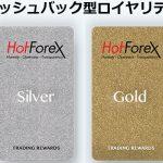 海外FX Hotforexは現金へ換金できるロイヤルティ・プログラムを提供しており、トレードすれば換金できる報酬が増えるのでおすすめ