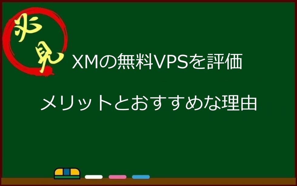 XM 無料 VPS
