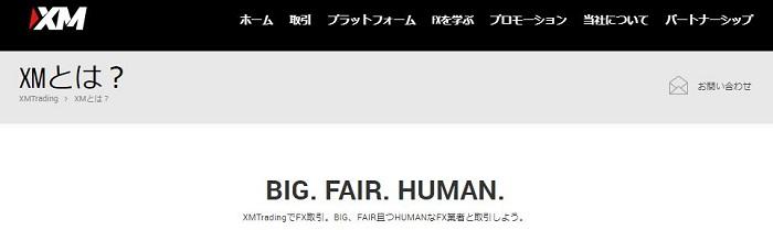 XM XMTradingの企業理念 Big Fair Human