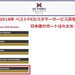 海外FX XMが「2018年 ベストFXカスタマーサービス賞を受賞」日本語サポートは大丈夫?