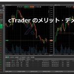 【海外FX】cTraderのメリット・デメリットを完全解説