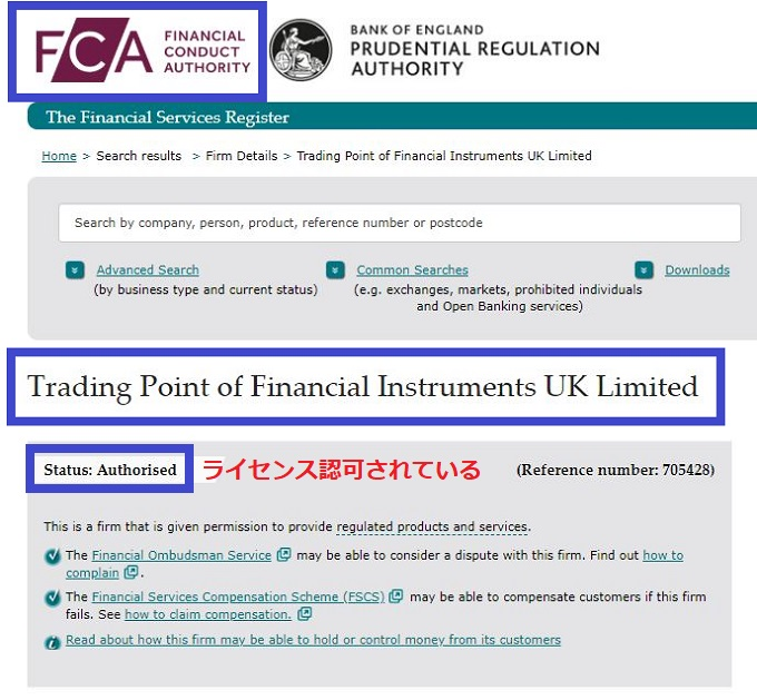 XMのFCAライセンス Trading Point of Instruments UK Limited