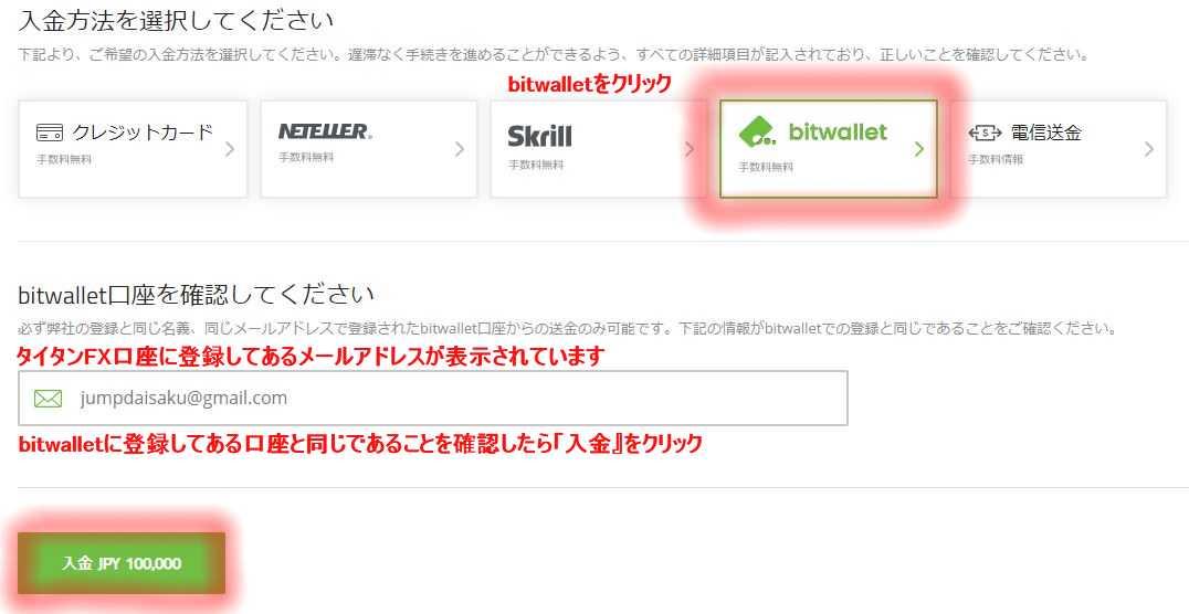 TitanFX タイタンFX bitwalletで入金 入金方法をbitwalletにして、メールアドレスを確認したら入金をクリック