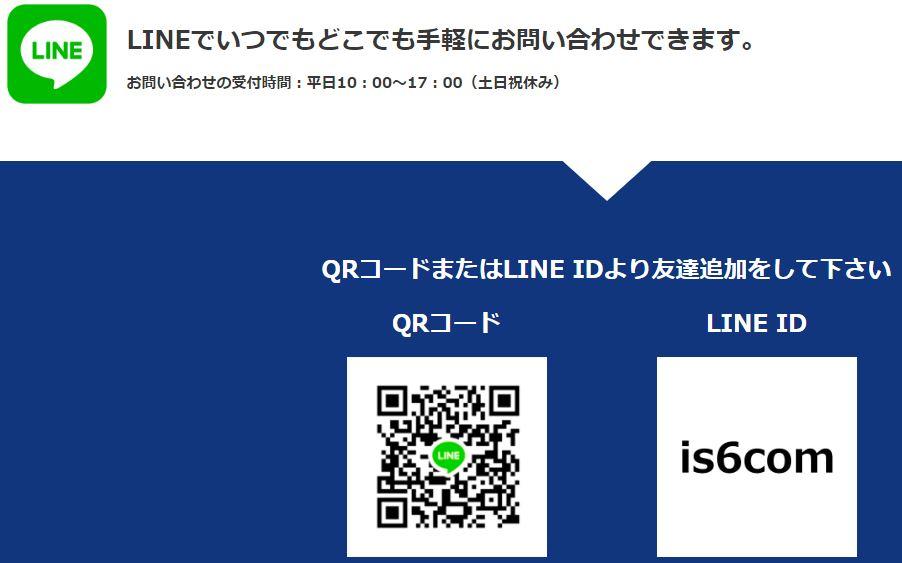 海外FX is6comはにラインで日本語サポートを行っている