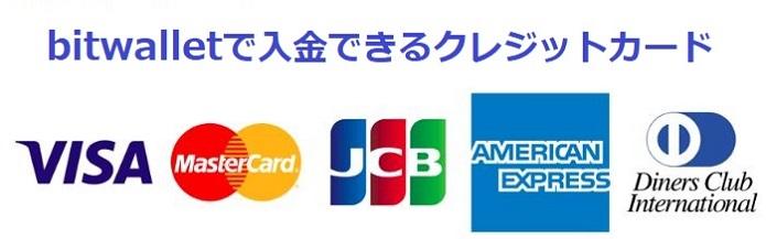 bitwalletはクレジットカード5大ブランドで入金可能