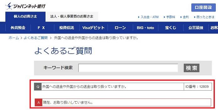 ジャパンネット銀行は海外からの送金(出金)に対応していない