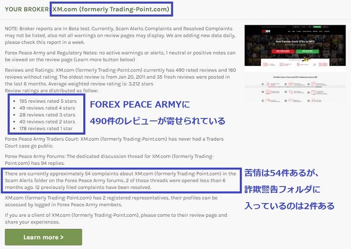 FOREX PEACE ARMYでもXMの出金拒否が報告されている