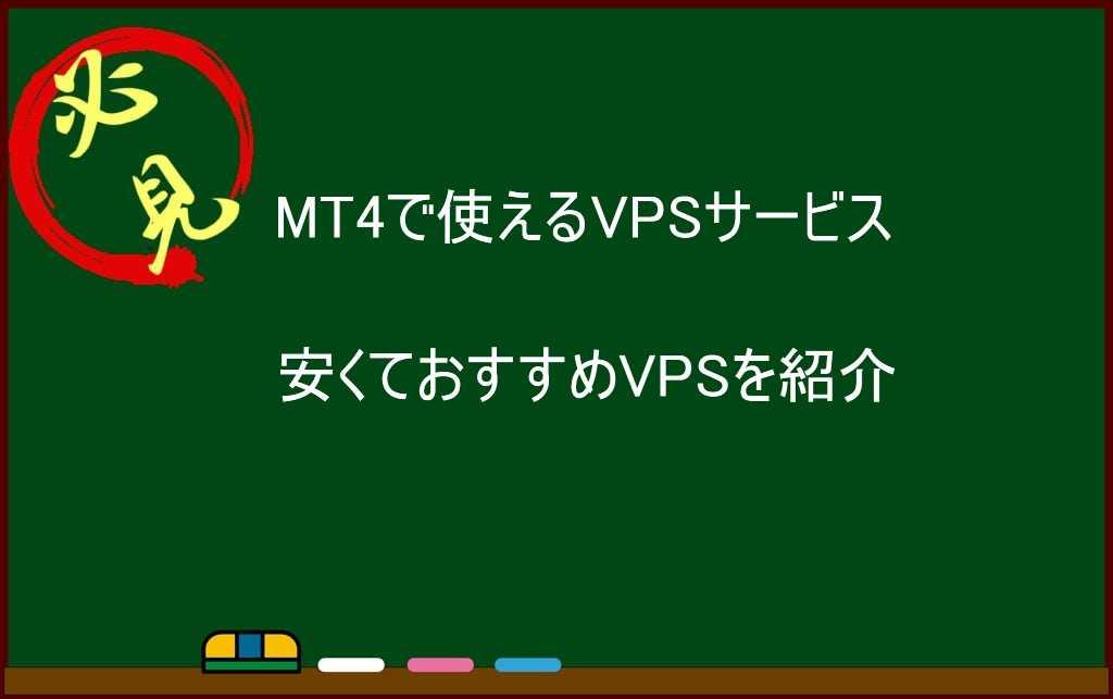 MT4におすすめのVPSを解説